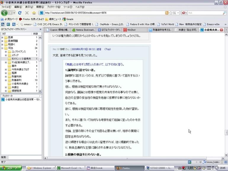 f:id:hirono_hideki:20090616204946j:image