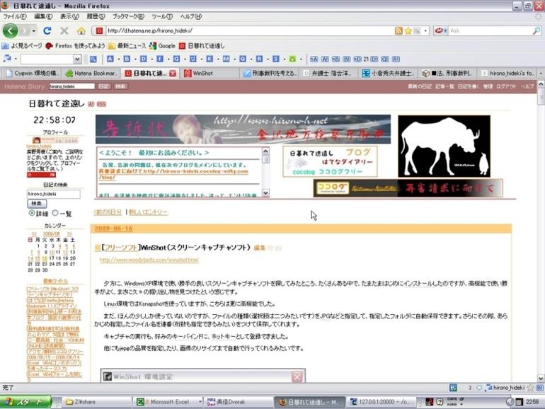 f:id:hirono_hideki:20090616225854j:image