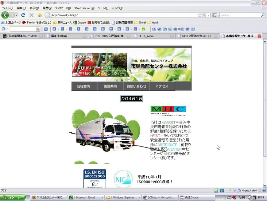 f:id:hirono_hideki:20090707182009j:image