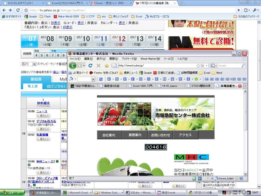 f:id:hirono_hideki:20090707184731j:image