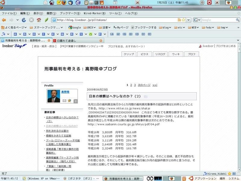 日本の検察はヘタレなのか?(2) ーとまったまま_800x600.jpg