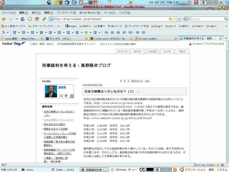 まだ検察のヘタレで止まっている20090806_800x600.jpg
