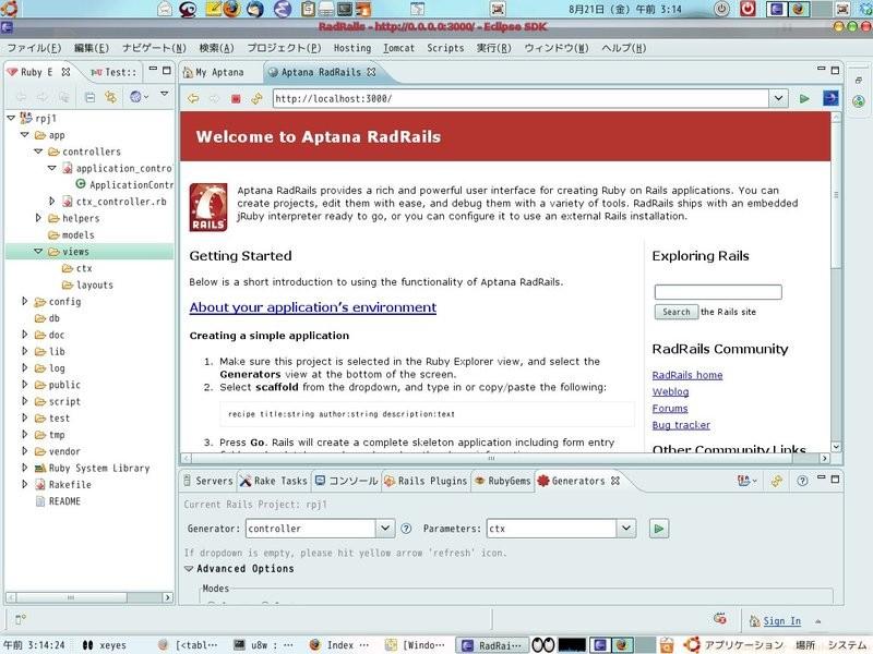 Aptana_RadRails_20090821_800x600.jpg