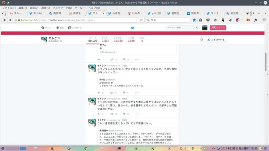 2016-12-10-162307_モトケン @motoken_tw 2時間2時間前モトケンさんが侍731