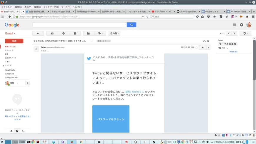 2017-04-04-181307_アカウントの安全のために、@kk_hironoさん のアカウント