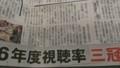 2017-03-25_11.45.40_東金沢駅の無理心中 女性不起訴の北陸中日新聞記事