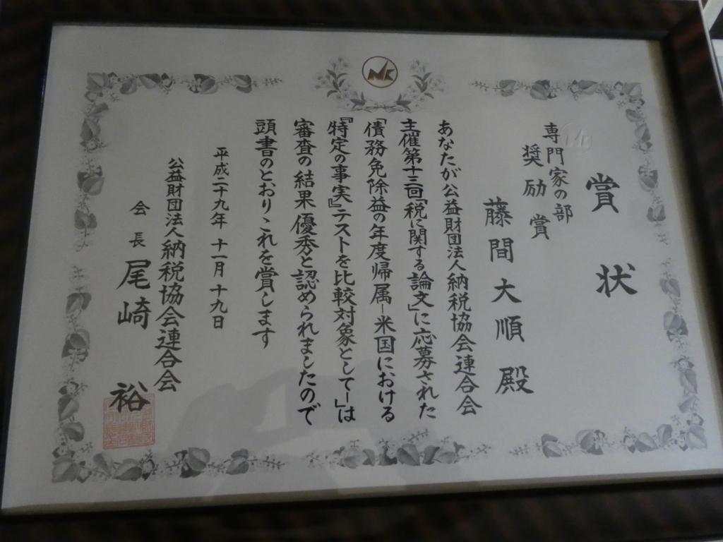 f:id:hironobu-fujima:20171120231439j:plain