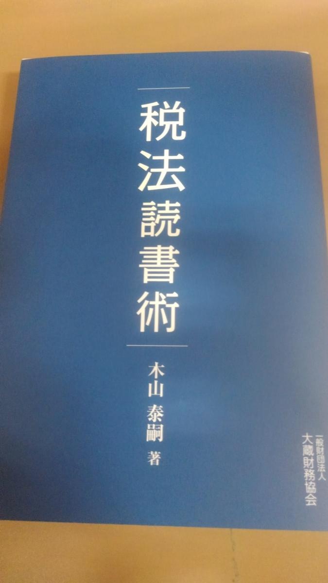f:id:hironobu-fujima:20191030202426j:plain