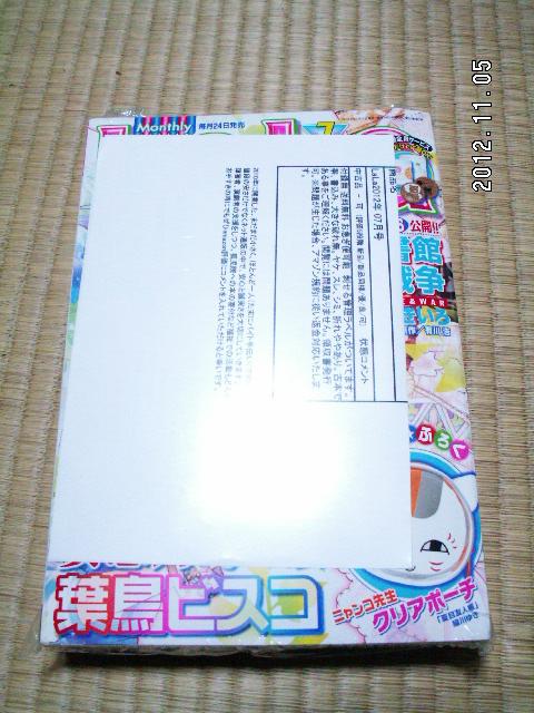 f:id:hironobu35-802:20121105050041j:image