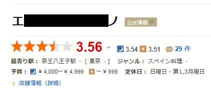 f:id:hironobu35-802:20161127030730p:image