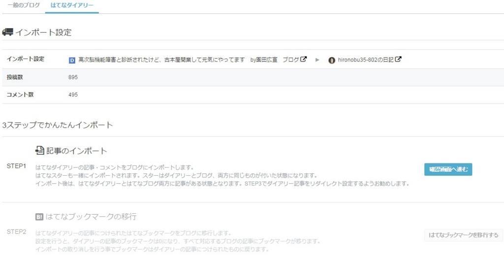 f:id:hironobu35-802:20170101063104j:plain