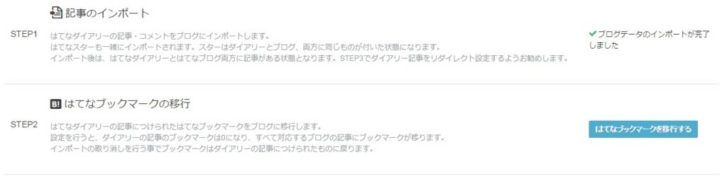 f:id:hironobu35-802:20170101063920j:plain