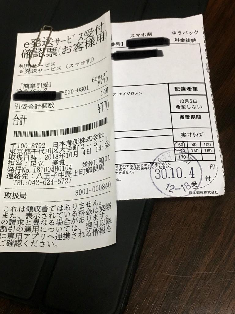 f:id:hironobu35-802:20181004180722j:plain