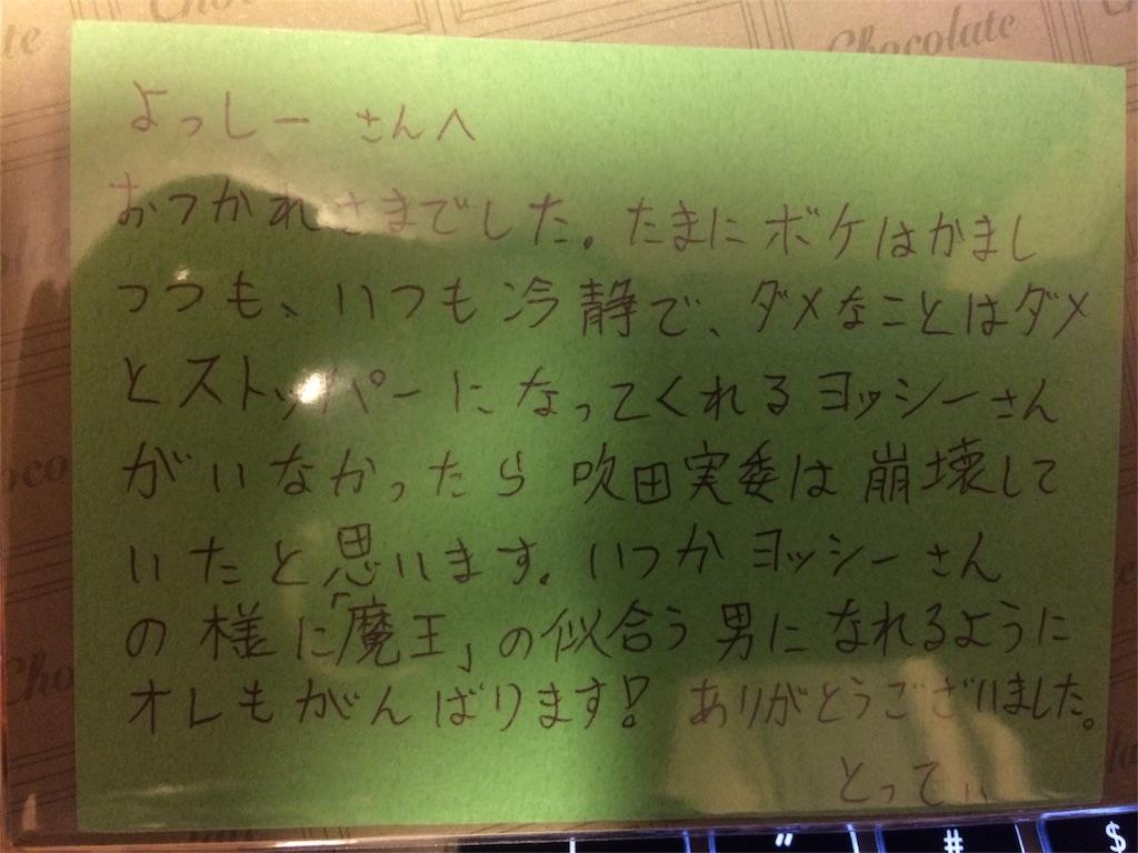 f:id:hironoriiyoshiiii:20160812012450j:image