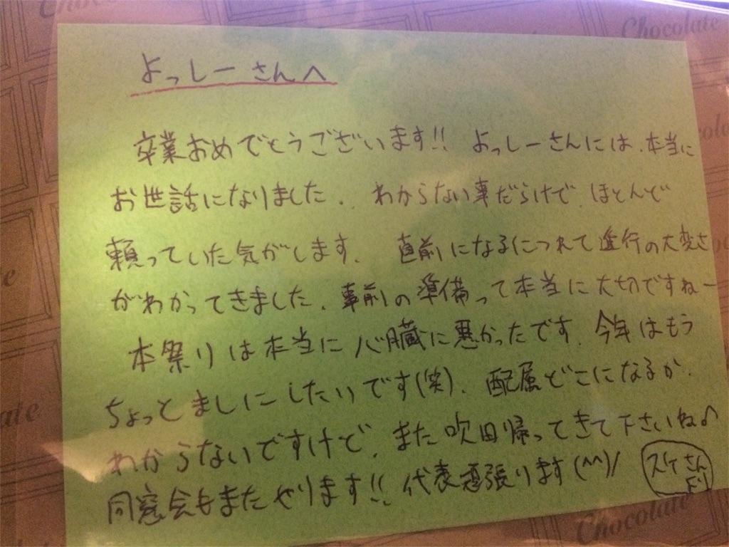f:id:hironoriiyoshiiii:20160812012544j:image