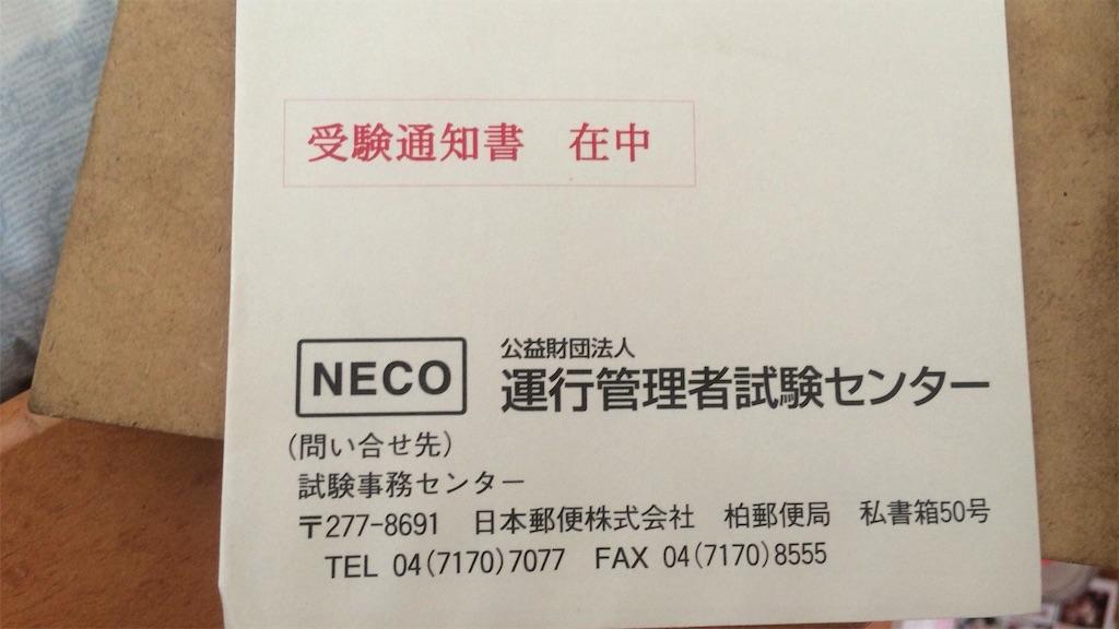 f:id:hironoriiyoshiiii:20160827165252j:image