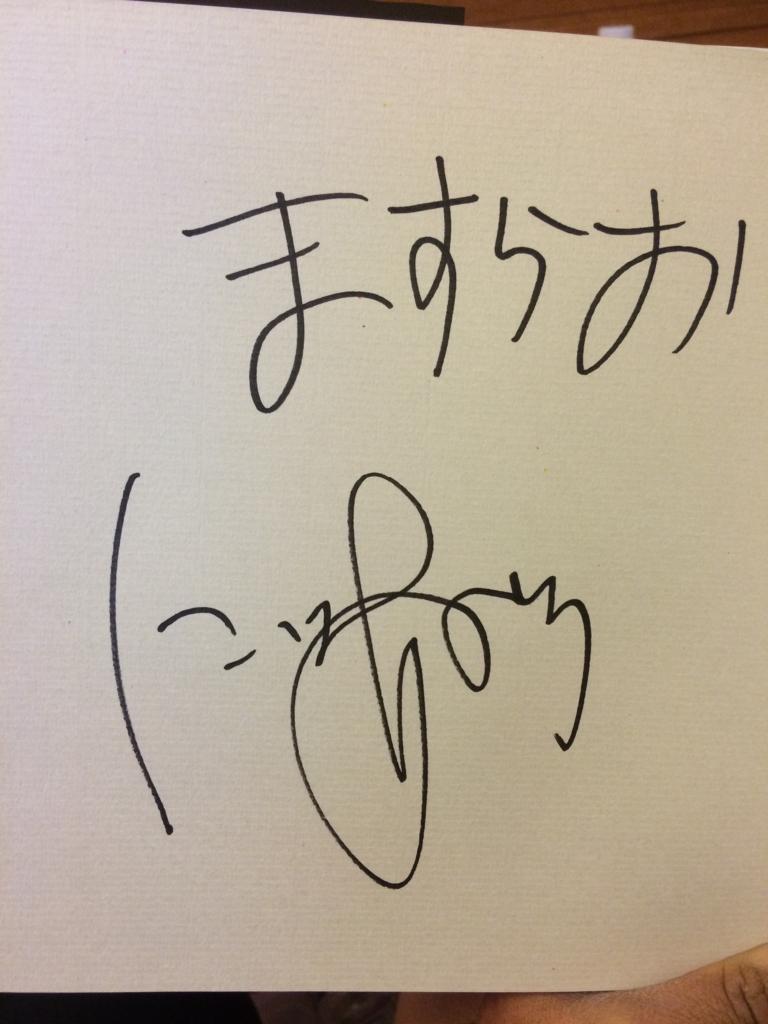 f:id:hironoriiyoshiiii:20170122164458j:plain