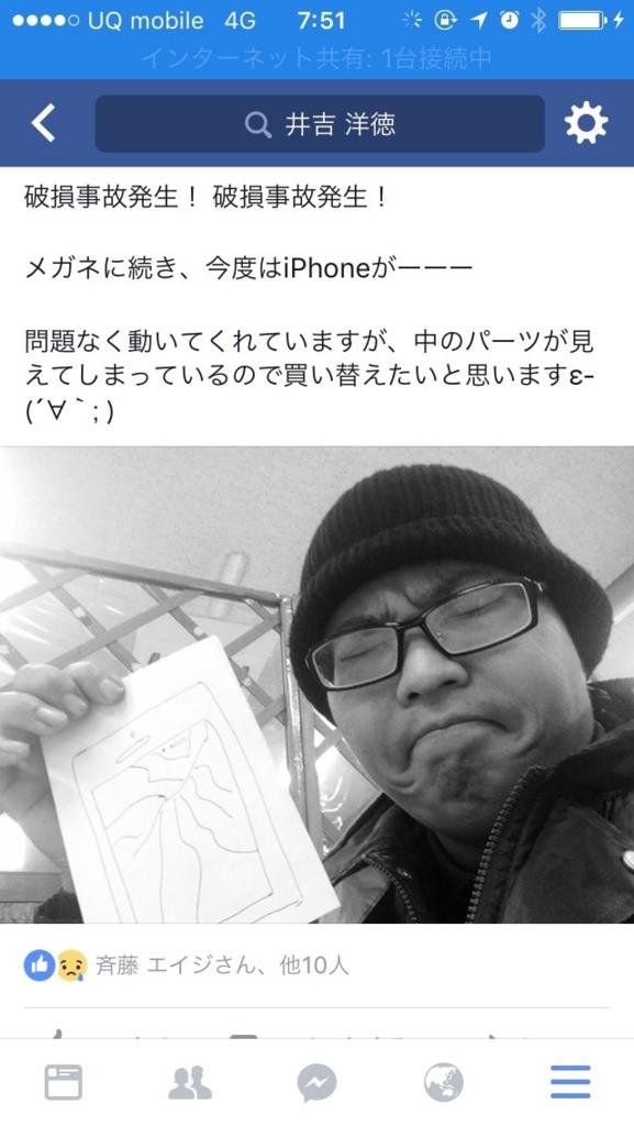 f:id:hironoriiyoshiiii:20170125075256j:plain
