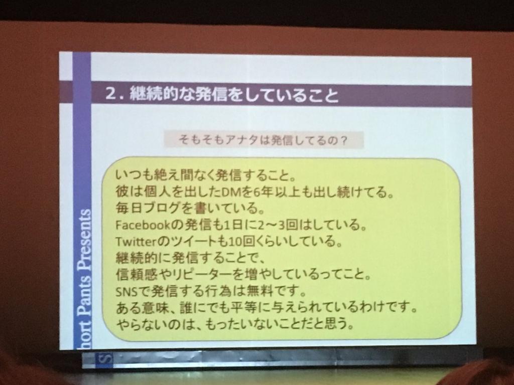 f:id:hironoriiyoshiiii:20170130073625j:plain