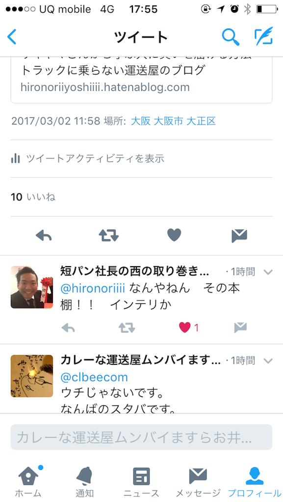 f:id:hironoriiyoshiiii:20170302175643p:image