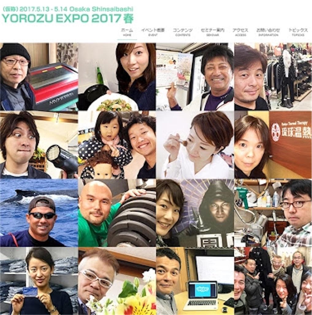 f:id:hironoriiyoshiiii:20170511232141j:image