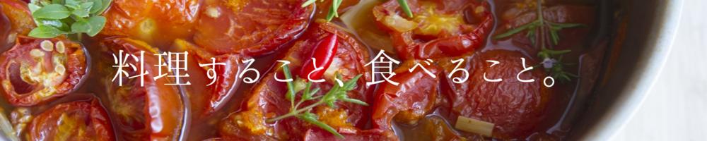料理すること、食べること。管理栄養士 廣野沙織のブログ