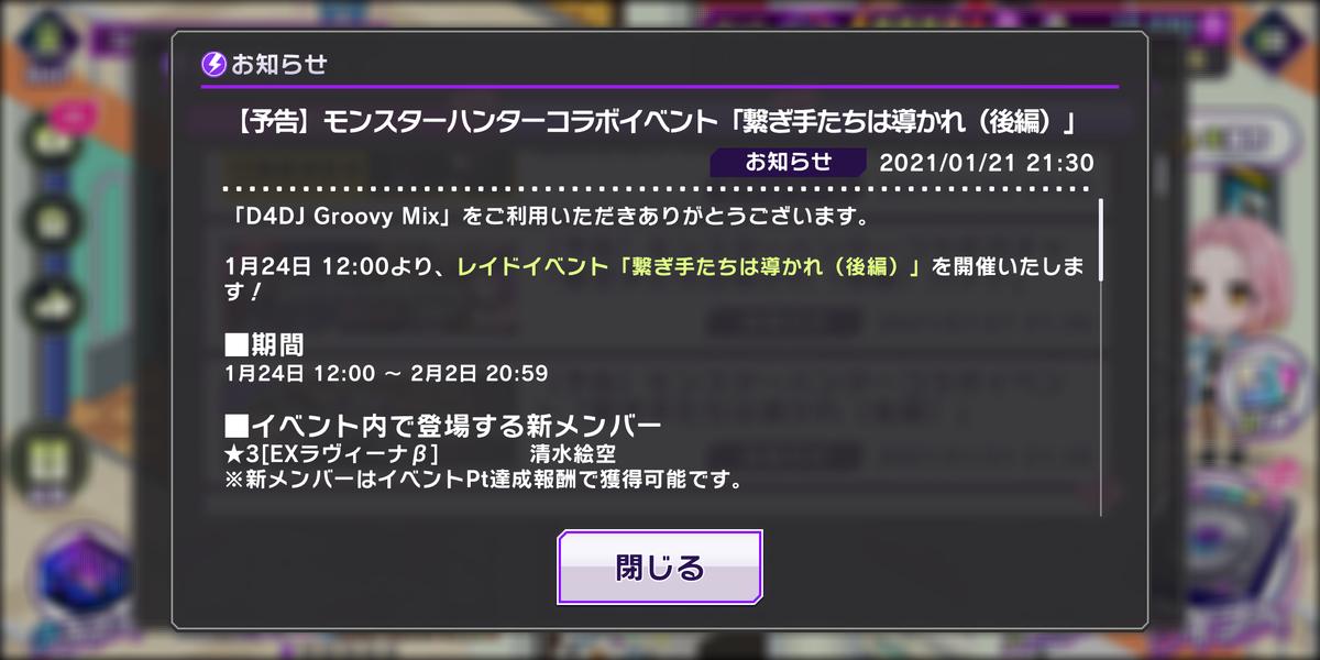 f:id:hiropones:20210122150127p:plain