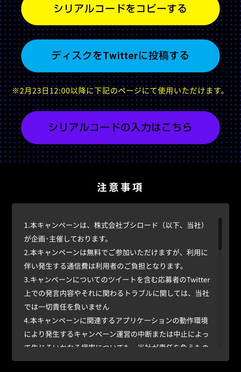 f:id:hiropones:20210217170158p:plain