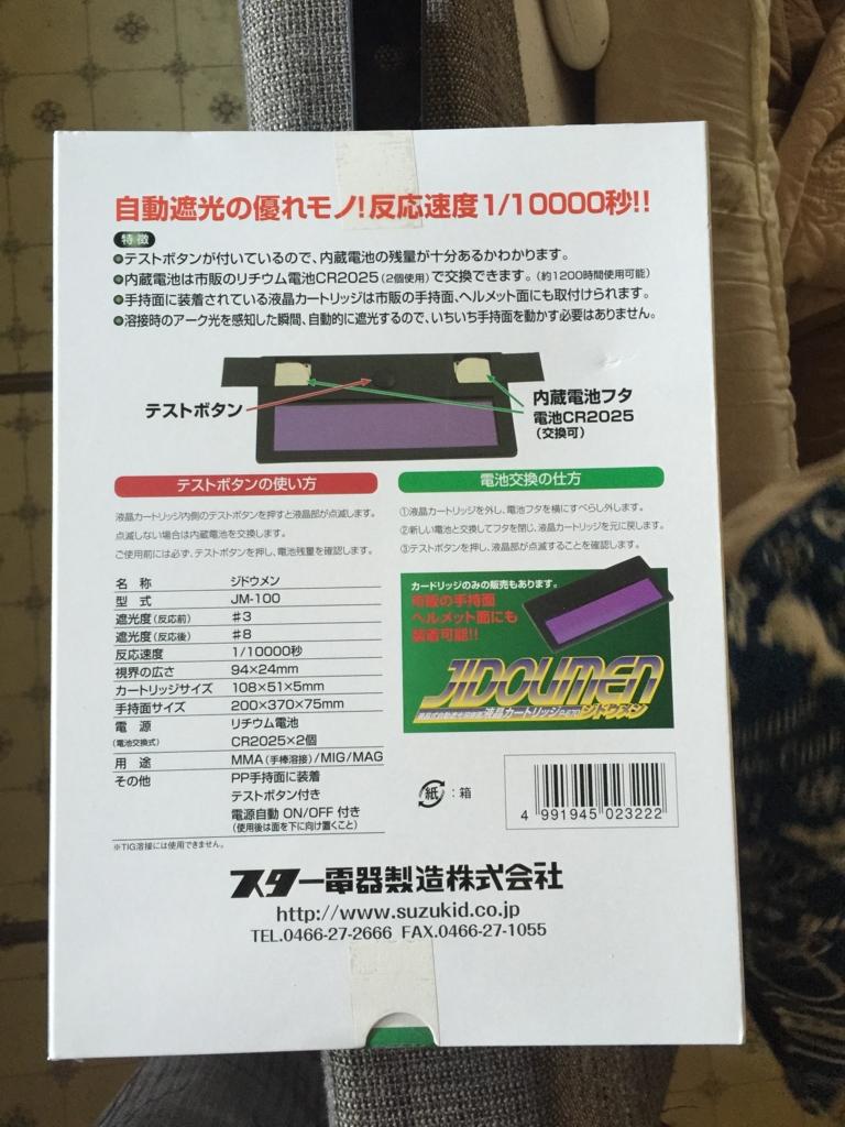 f:id:hiroppu112:20161022121704j:plain