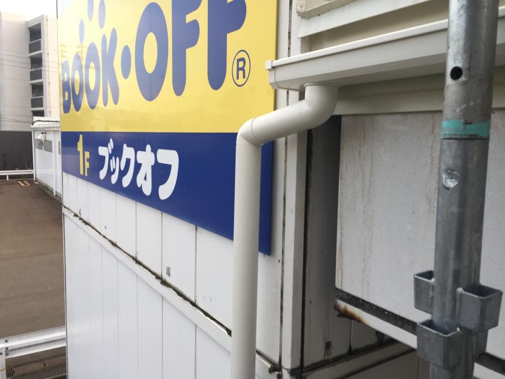 f:id:hiroppu112:20161221155923j:plain