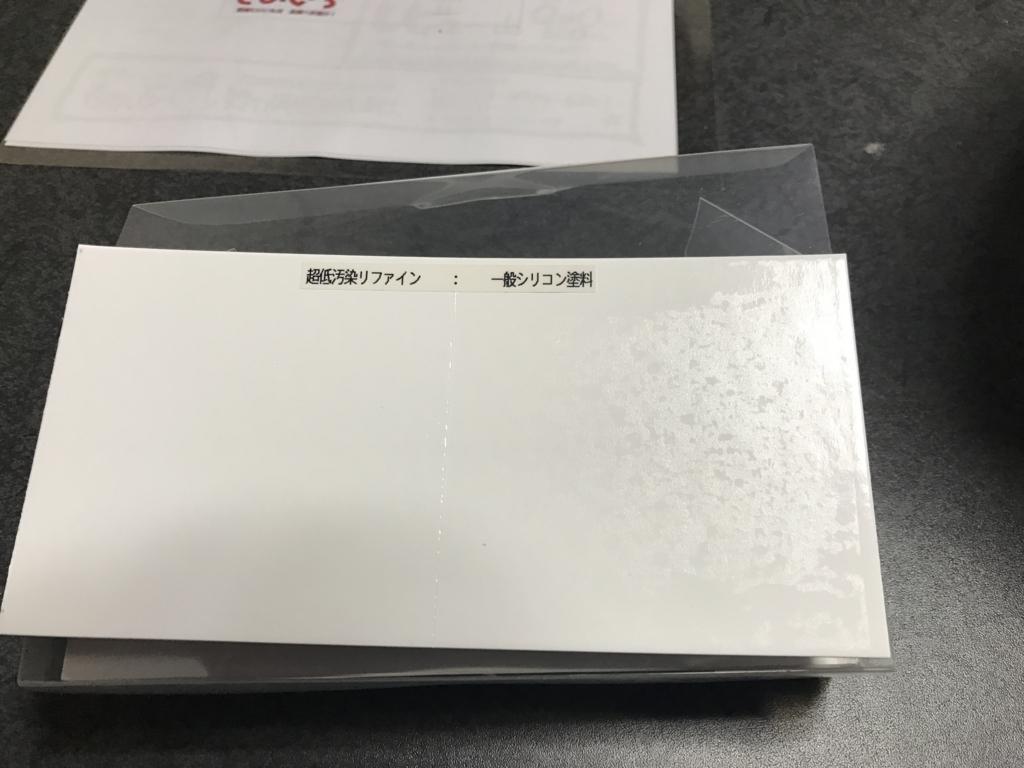 f:id:hiroppu112:20171006201800j:plain