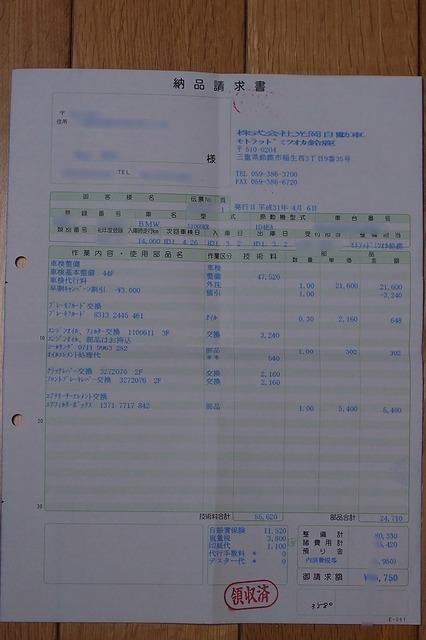 image190409-1.jpg