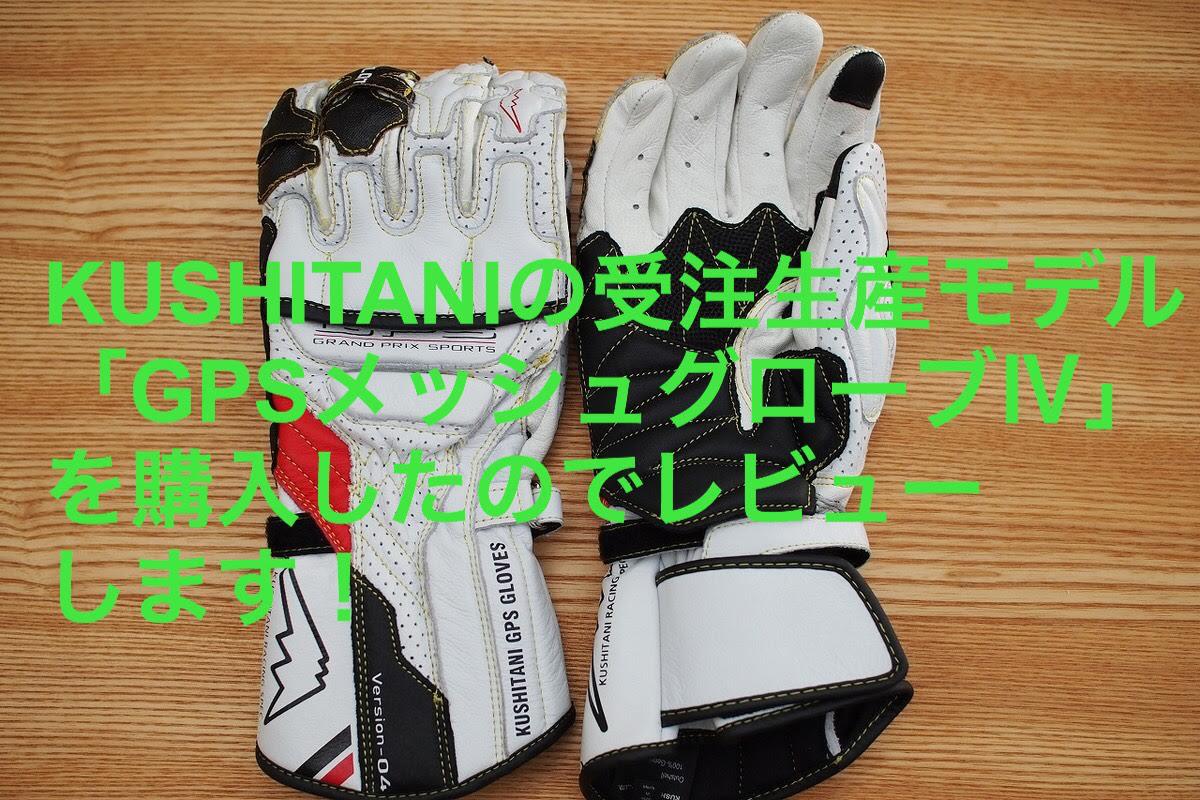 f:id:hiroro-bnr32:20200514154709p:plain