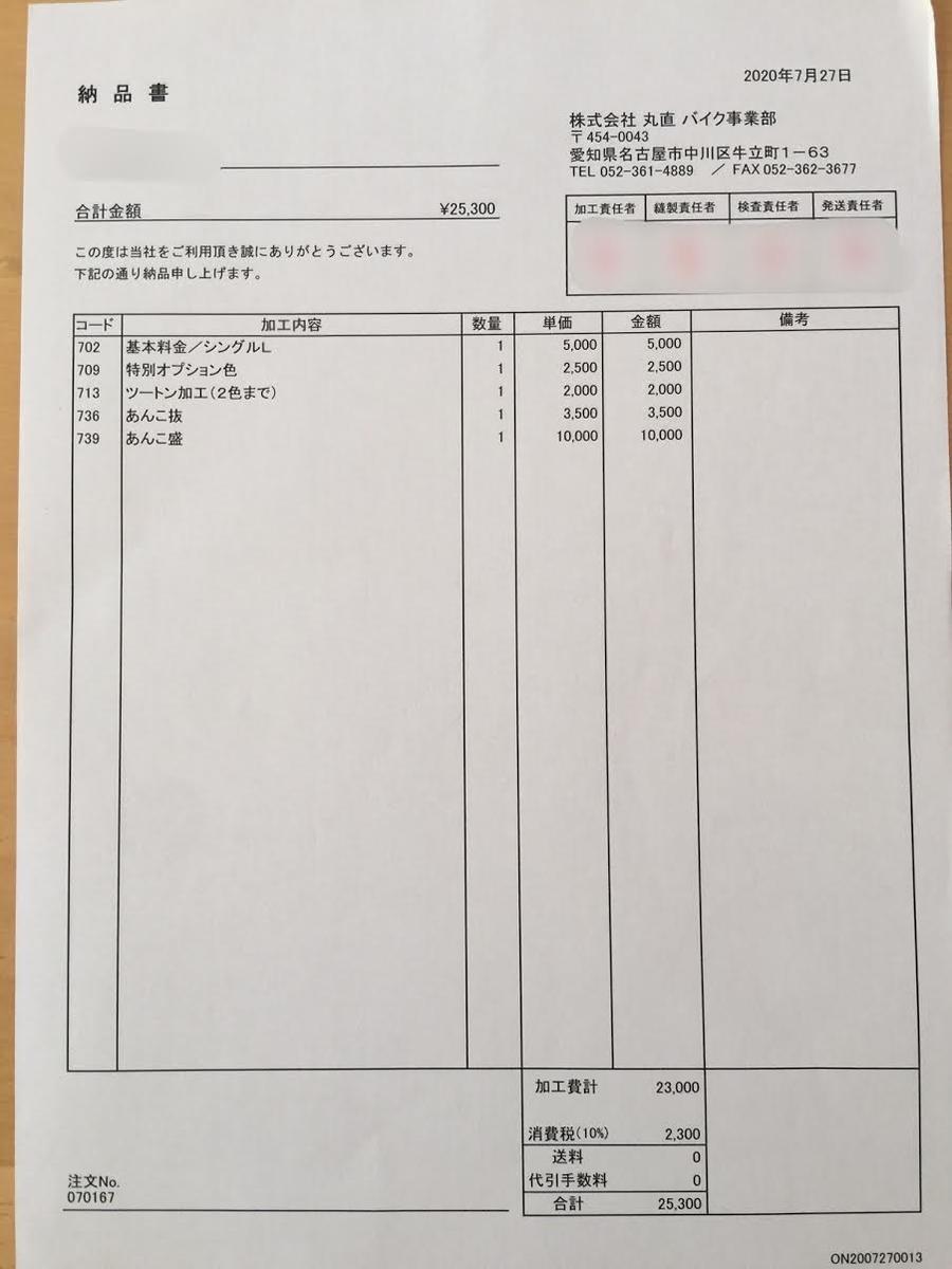 f:id:hiroro-bnr32:20200806103108j:plain