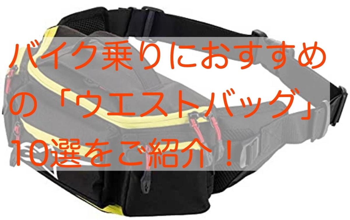 f:id:hiroro-bnr32:20200824214550j:plain
