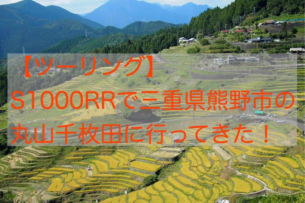 f:id:hiroro-bnr32:20200901193438j:plain