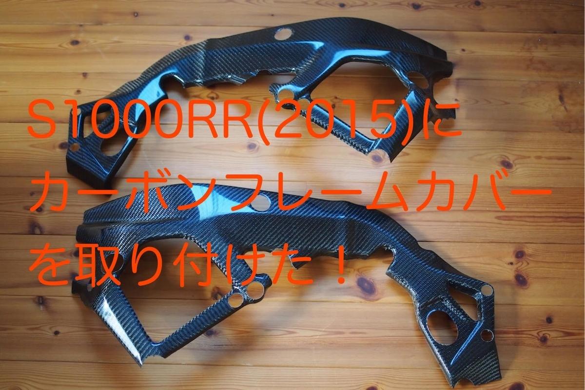 f:id:hiroro-bnr32:20201202223355j:plain