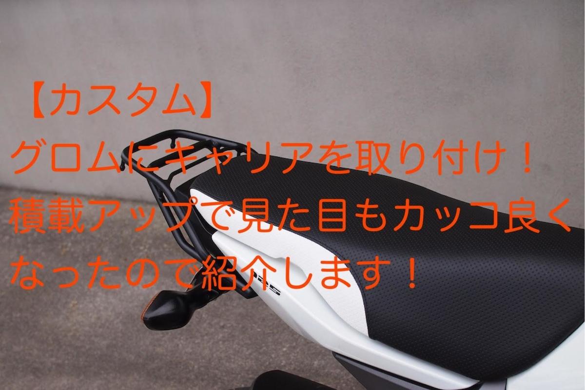 f:id:hiroro-bnr32:20210512130027j:plain