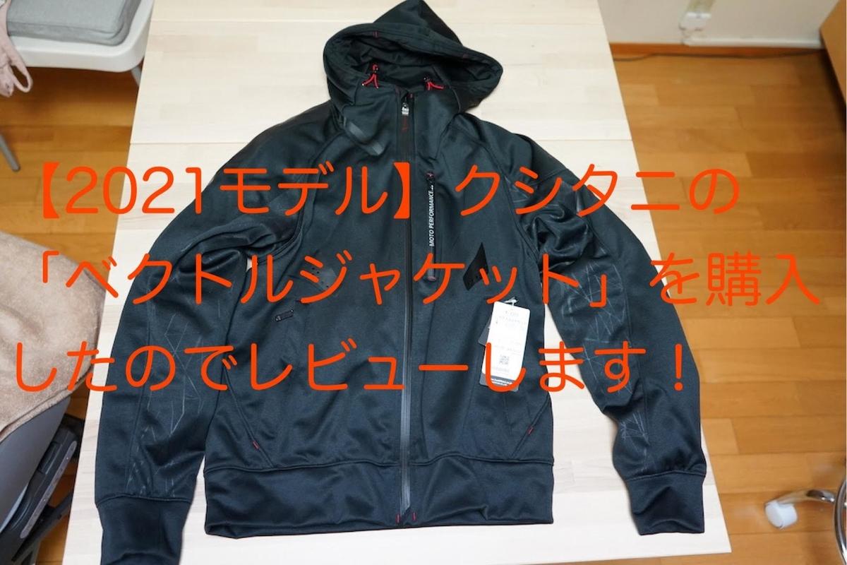 f:id:hiroro-bnr32:20210616172800j:plain