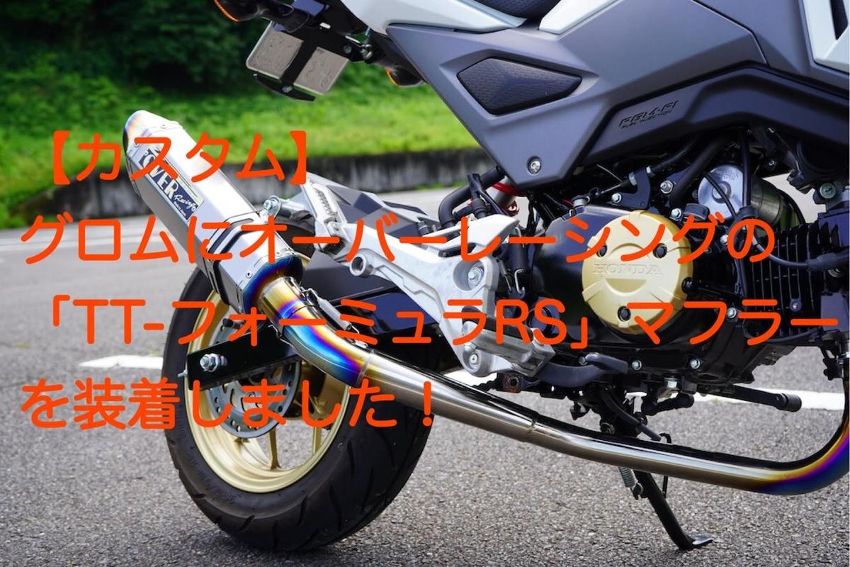 f:id:hiroro-bnr32:20210716184043j:plain