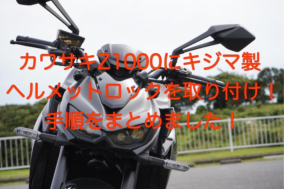 f:id:hiroro-bnr32:20210924183849j:plain
