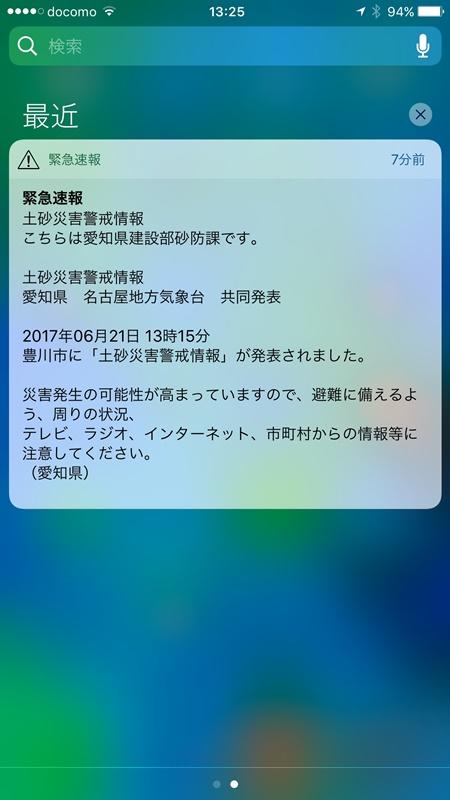 f:id:hiroro5:20170625224604j:plain