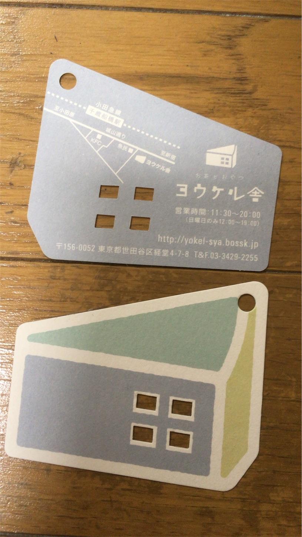 f:id:hirorocafe0106:20170817202158j:image