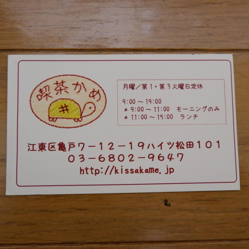 f:id:hirorocafe0106:20170904231327j:plain