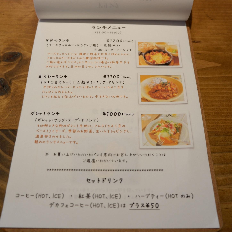 f:id:hirorocafe0106:20170913143011j:image