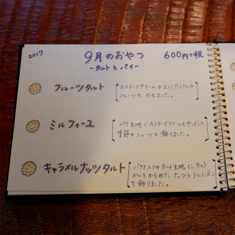 f:id:hirorocafe0106:20170920130932j:image