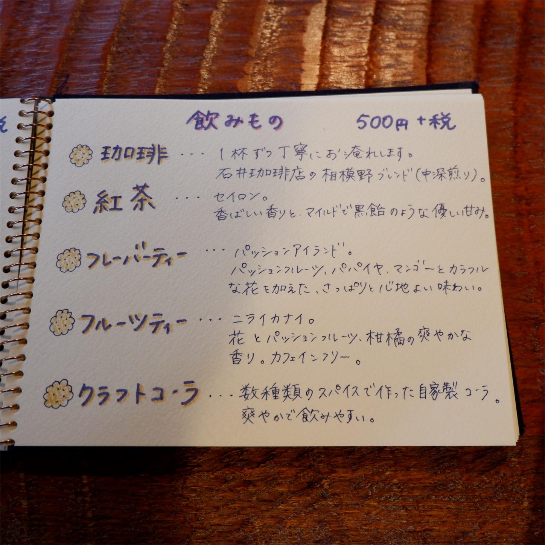 f:id:hirorocafe0106:20170920130935j:image