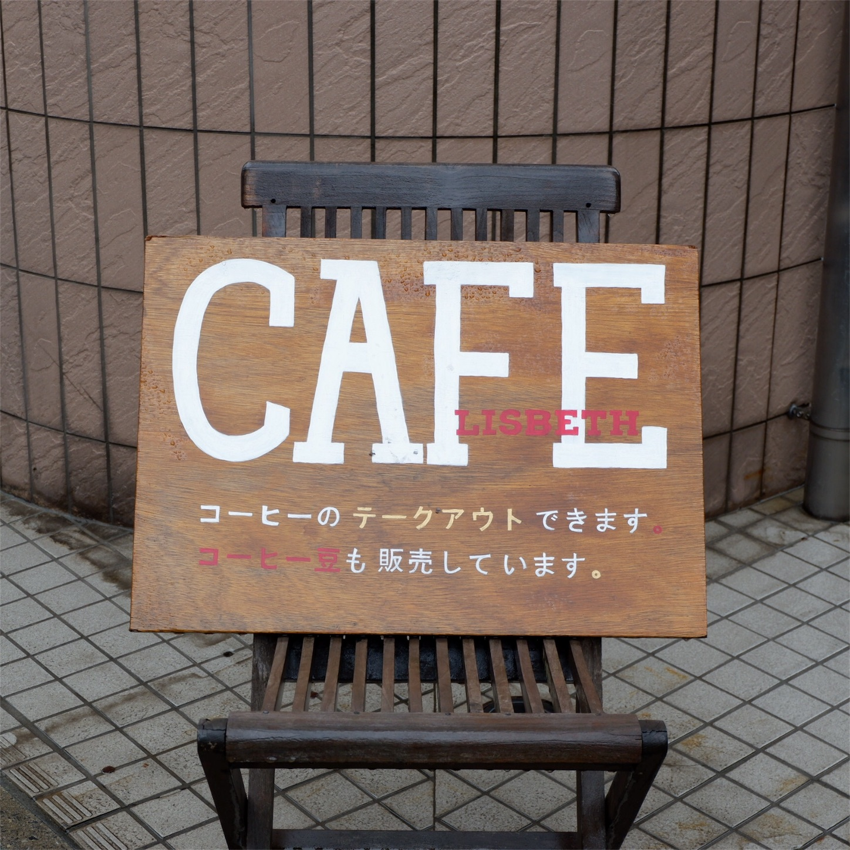f:id:hirorocafe0106:20171016120615j:image
