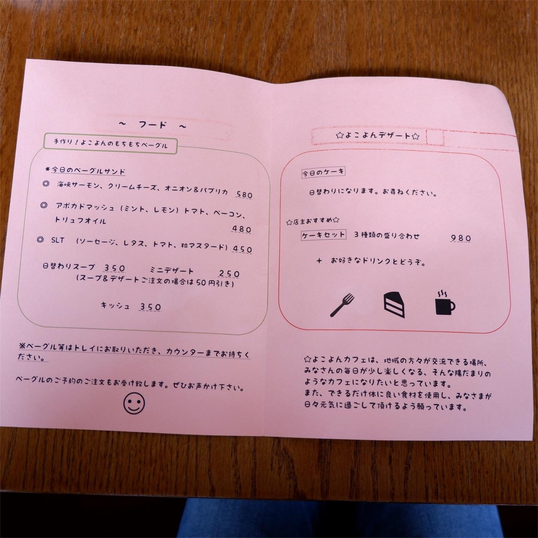 f:id:hirorocafe0106:20171101201405j:image