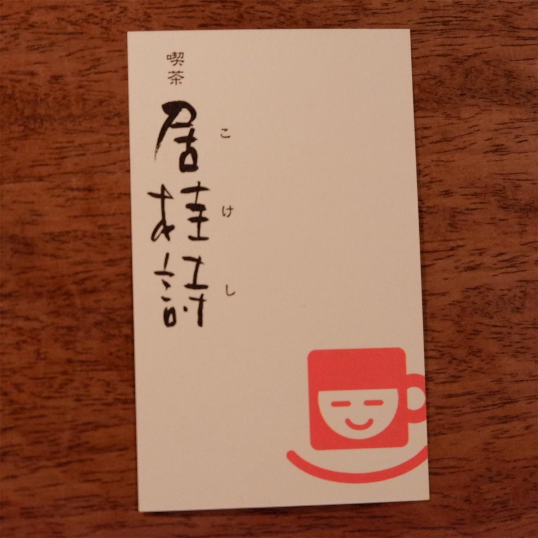 f:id:hirorocafe0106:20171118202859j:image
